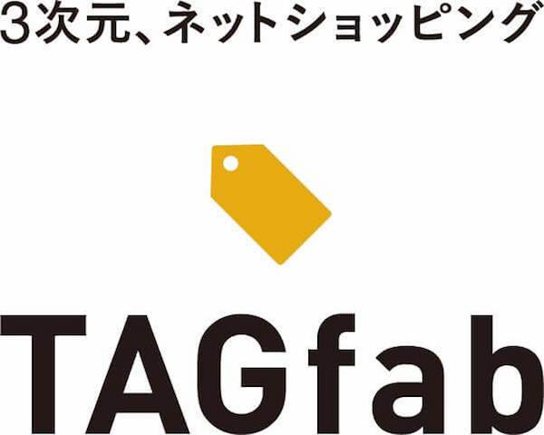 tagfabロゴ
